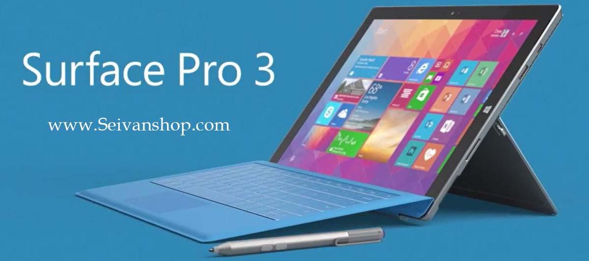 Microsoft Surface Pro 3 سیوان شاپ بانه