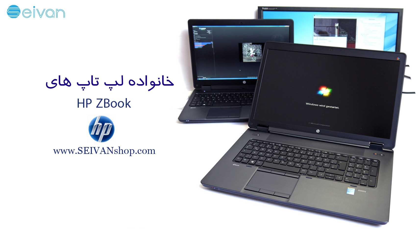 HP ZBook 15 G2 سیوان شاپ بانه